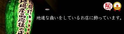 『続?緑提灯で、国産畳(たたみ)を 応援するワケ?』〜大阪府大東市のショールームのある緑提灯★★★★★のたたみ屋さんうえむら畳商店のお仕事〜