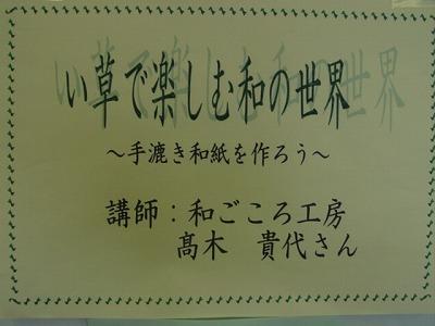 【畳の小物製作体験学習〜いぐさ手漉き和紙手紙編〜】畳の材料を利用して素敵な小物作り044