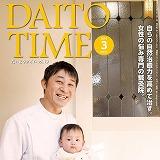 大阪畳うえむら畳家庭用国産畳専門店DAITO TIME 19