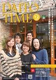 大阪畳うえむら畳家庭用国産畳専門店DAITO TIME 1・2月号