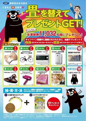 【大阪の畳屋さんたたみ替えお得キャンペーン始まるッ!】家庭用国産畳専門店うえむら畳商店