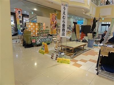 大阪の畳屋さん『だいとうの魅力発見展』に出店して参りましたッ!!大阪府大東市家庭用国産畳専門店いまどきの畳屋さんうえむら畳2