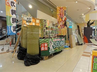 大阪の畳屋さん『だいとうの魅力発見展』に出店して参りましたッ!!大阪府大東市家庭用国産畳専門店いまどきの畳屋さんうえむら畳10