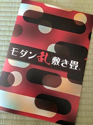 大阪モダン乱敷き畳用(縁無し琉球縁つき一本縁)パンフレットが出来上がりました。1