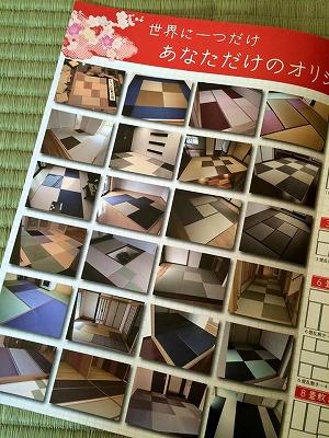 大阪モダン乱敷き畳用(縁無し琉球縁つき一本縁)パンフレットが出来上がりました。2