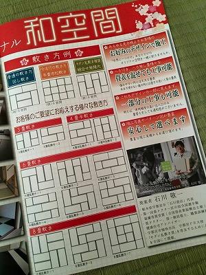 大阪モダン乱敷き畳用(縁無し琉球縁つき一本縁)パンフレットが出来上がりました。3