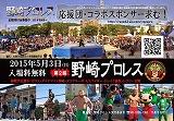 野崎プロレス2015