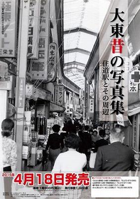 """""""だいとう昔の写真集""""大阪の畳屋さんうえむら畳で予約受付中ですッ!!"""