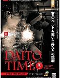 DAITOTIME2015 5月号