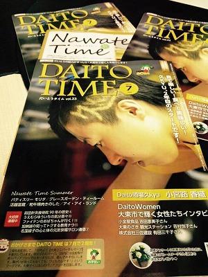 "DAITO TIME(なわてタイム)7月号が届きましたッ!""気分畳々""連載中ッ!大阪府大東市のイマドキの畳屋さんうえむら畳"