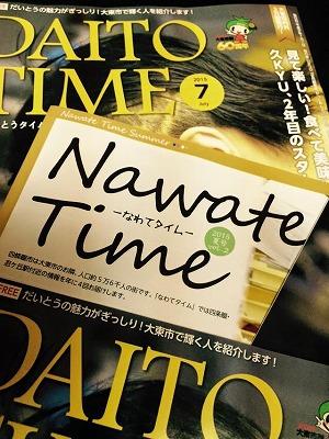 "DAITO TIME(なわてタイム)7月号が届きましたッ!""気分畳々""連載中ッ!大阪府大東市のイマドキの畳屋さんうえむら畳2"