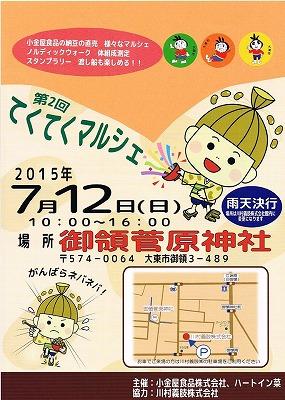 てくてくマルシェ×納豆大直売会(第二回)に大阪うえむら畳が出店させていただきますッ!1