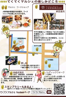 てくてくマルシェ×納豆大直売会(第二回)に大阪うえむら畳が出店させていただきますッ!2
