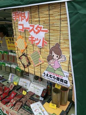 てくてくマルシェ×納豆大直売会(第二回)に大阪うえむら畳が出店させていただきますッ!3