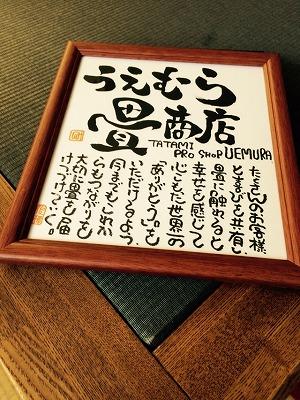 てくてくマルシェ×納豆大直売会(第二回)に大阪うえむら畳が出店させていただきましたッ!9