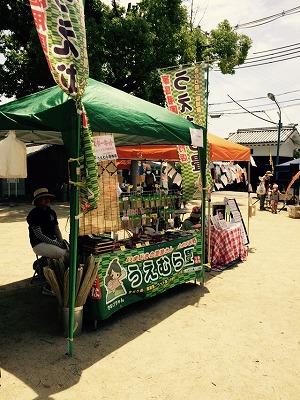 てくてくマルシェ×納豆大直売会(第二回)に大阪うえむら畳が出店させていただきましたッ!0