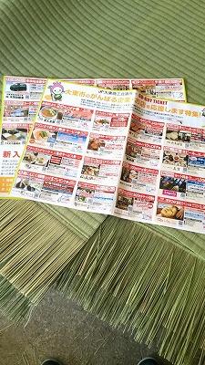 ゴーガイチケットご利用で畳替えお得ッ!大阪大東市の畳屋さん限定企画ッ!1