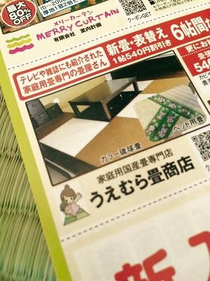 ゴーガイチケットご利用で畳替えお得ッ!大阪大東市の畳屋さん限定企画ッ!2