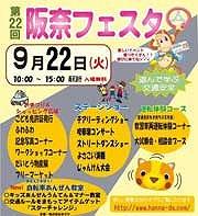 第22回 阪奈フェスタに出店いたします。畳小物販売&射的でイベントを盛り上げますよ。