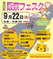 満員御礼ッ!第22回阪奈フェスタに参加させていただきました。大阪の今どきの畳屋さんうえむら畳1