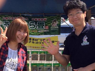 満員御礼ッ!第22回阪奈フェスタに参加させていただきました。大阪の今どきの畳屋さんうえむら畳2