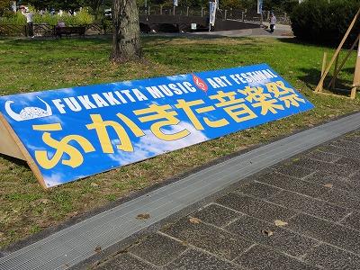 畳のい草リサイクルゴザで音楽祭を応援?大阪大東市のイマドキの畳屋さんうえむら畳01