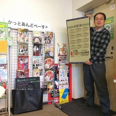 〜地元のお店や会社と畳カレンダーでご縁結ぶ〜かっとあんどぺーすとさん編