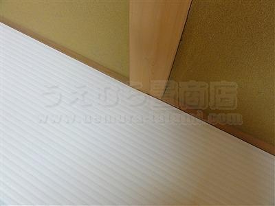 純白色縁無し琉球畳に模様替えでウキウキ暮らし・・・。大阪家庭用国産畳専門店うえむら畳3