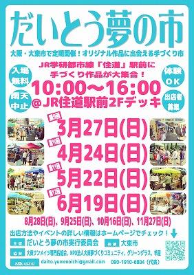 大阪の畳屋さん『だいとう夢の市』に出店いたします8