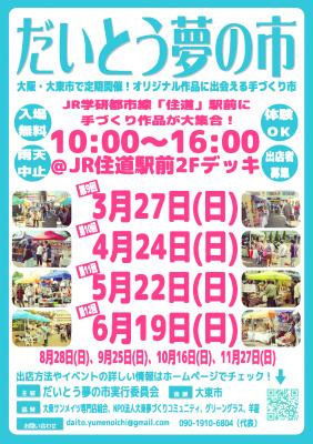 だいとう夢の市にまたまた参加いたしますよ〜。大阪家庭用国産畳専門店イマドキの畳屋さんうえむら畳