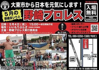 入場無料第3回野崎プロレスいよいよ開催ッ!!ぜひ、大阪府大東市野崎へお越しやす。イマドキの畳屋さんうえむら畳