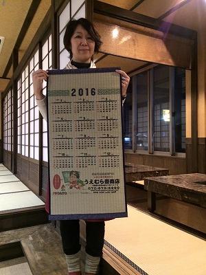 """〜地元のお店や会社を畳カレンダーで、ご縁結び「なわての里温泉""""お食事処 なわてやや""""」さん編〜1"""