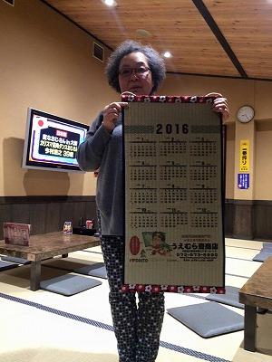 """〜地元のお店や会社を畳カレンダーで、ご縁結び「なわての里温泉""""お食事処 なわてやや""""」さん編〜4"""