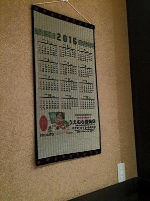 """〜地元のお店や会社を畳カレンダーで、ご縁結び「なわての里温泉""""お食事処 なわてやや""""」さん編〜5"""