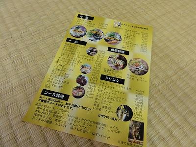 """〜地元のお店や会社を畳カレンダーで、ご縁結び「鉄板鍋 """"元(はじめ)""""」さん編〜2"""