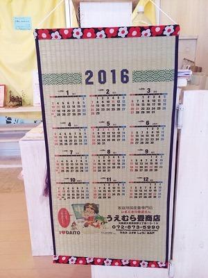 """〜地元のお店や会社を畳カレンダーで、ご縁結び「ヨガスタジオ """"アーリア""""」さん編〜2"""