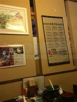 """〜地元のお店や会社を畳カレンダーで、ご縁結び「大阪讃岐うどん """"瀬戸内製麺710""""」さん編〜大阪大東市家庭用国産畳専門店いまどきの畳屋さんうえむら畳2"""