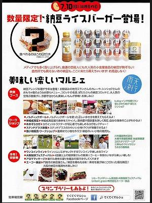 納豆直売会×てくてくマルシェに畳屋さんが出店いたします。大阪大東市家庭用国産畳専門店うえむら畳1