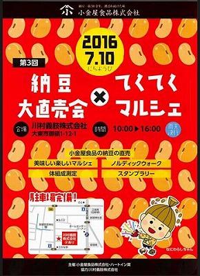 納豆直売会×てくてくマルシェに畳屋さんが出店いたします。大阪大東市家庭用国産畳専門店うえむら畳2