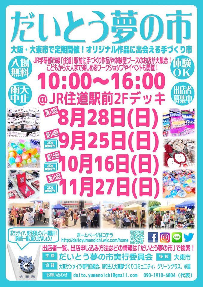 『だいとう夢の市』にまたまた出店いたしますッ!大阪家庭用国産畳専門店イマドキの畳屋さんうえむら畳1
