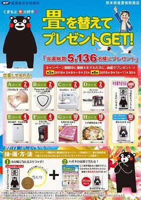 第6回健康畳店会熊くまモンキャンペーン