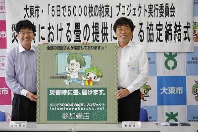 災害時に畳を届けますッ!!大東市と協定を結ぶ調印式『5日で5000枚の約束。』大東市と協定締結式。大阪のイマドキの畳屋さんうえむら畳01