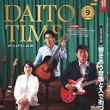 DAITO TIME2016/9