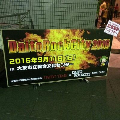 DitoRock(だいとうロック)を畳屋さんが応援ッ!大阪大東市の家庭用国産畳専門店うえむら畳4