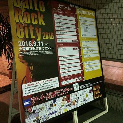 DitoRock(だいとうロック)を畳屋さんが応援ッ!大阪大東市の家庭用国産畳専門店うえむら畳5