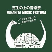 ふかきた北音楽祭1