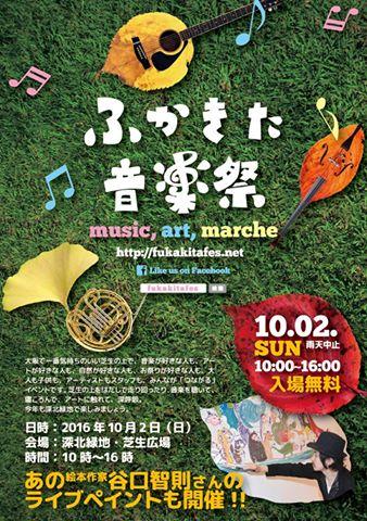 ふかきた音楽祭3