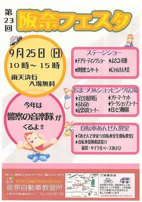 第23回阪奈フェスタに大阪大東市の畳屋さんうえむら畳が参加応援いたしますッ!