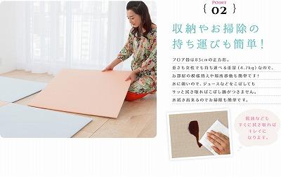 フローリングから畳セキスイ(積水)美草フロア畳置き畳で快適暮らし。大阪大東市家庭用国産畳専門店うえむら畳01