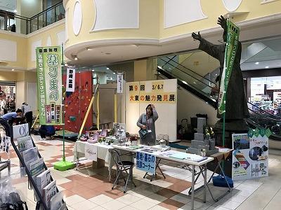〜第9回だいとうの魅力発見展に大阪大東市家庭用国産畳専門店うえむら畳が出店〜5
